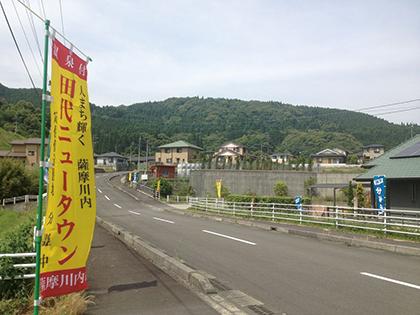 田代ニュータウン